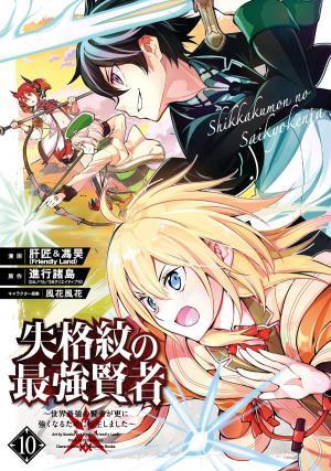 Shikkaku Mon no Saikyou Kenja - Sekai Saikyou no Kenja ga Sara ni Tsuyokunaru Tame ni Tensei Shimashita # 10