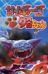 couverture, jaquette Cyborg Kurochan 10  (Kodansha)