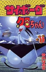 couverture, jaquette Cyborg Kurochan 11  (Kodansha)