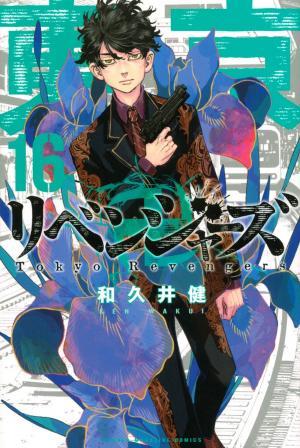 couverture, jaquette Tokyo Revengers 16  (Kodansha)