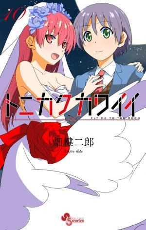 couverture, jaquette Tonikaku Kawaii 10  (Shogakukan) Manga
