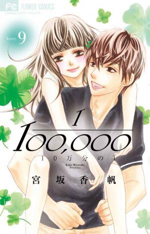 couverture, jaquette Le fil du destin 9  (Shogakukan) Manga