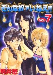 Sonna Yatsua Inee!! # 7