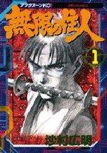 couverture, jaquette L'Habitant de l'Infini 1  (Kodansha)