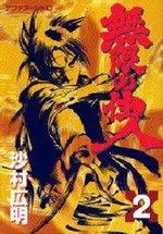 couverture, jaquette L'Habitant de l'Infini 2  (Kodansha)
