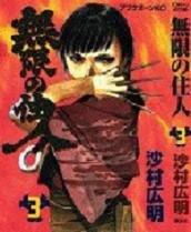 couverture, jaquette L'Habitant de l'Infini 3  (Kodansha)