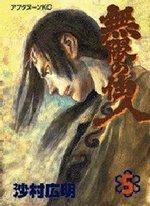 couverture, jaquette L'Habitant de l'Infini 5  (Kodansha)