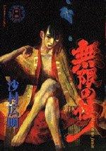 couverture, jaquette L'Habitant de l'Infini 8  (Kodansha)
