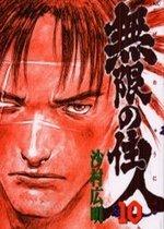 couverture, jaquette L'Habitant de l'Infini 10  (Kodansha)