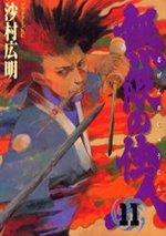 couverture, jaquette L'Habitant de l'Infini 11  (Kodansha)