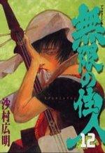 couverture, jaquette L'Habitant de l'Infini 12  (Kodansha)