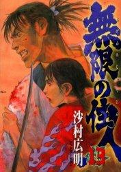 couverture, jaquette L'Habitant de l'Infini 13  (Kodansha)