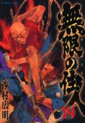 couverture, jaquette L'Habitant de l'Infini 14  (Kodansha)