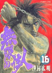 couverture, jaquette L'Habitant de l'Infini 16  (Kodansha)