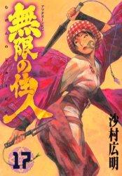 couverture, jaquette L'Habitant de l'Infini 17  (Kodansha)