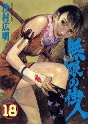 couverture, jaquette L'Habitant de l'Infini 18  (Kodansha)
