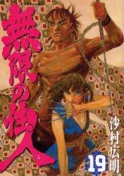 couverture, jaquette L'Habitant de l'Infini 19  (Kodansha)