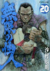 couverture, jaquette L'Habitant de l'Infini 20  (Kodansha)