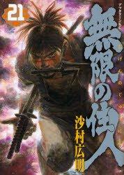 couverture, jaquette L'Habitant de l'Infini 21  (Kodansha)