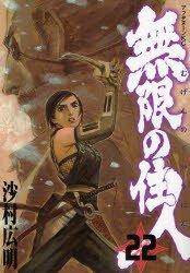 couverture, jaquette L'Habitant de l'Infini 22  (Kodansha)