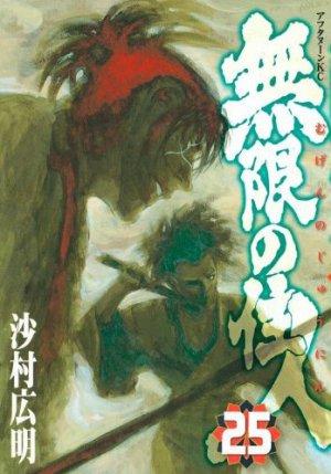 couverture, jaquette L'Habitant de l'Infini 25  (Kodansha)