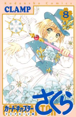 Card captor Sakura - Clear Card Arc # 8