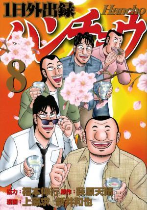 Ichinichi Gaishutsuroku Hanchou # 8