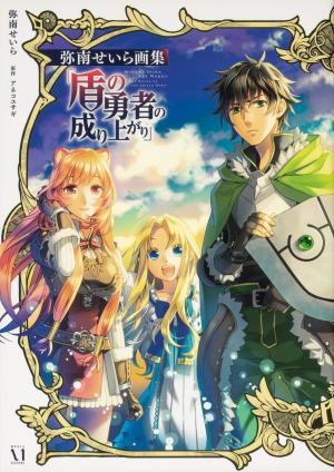 The Rising of the Shield Hero - Minami Seira Art Works  édition simple