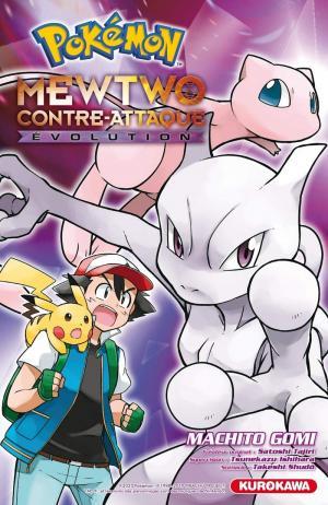 Pokémon, le film : Mewtwo contre-attaque - Évolution  simple