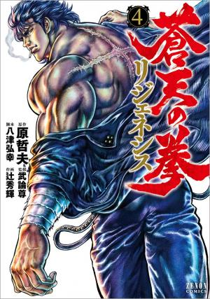 Souten no Ken: ReGenesis 4 Manga