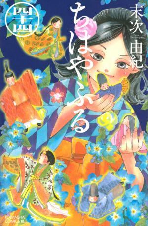 Chihayafuru 44