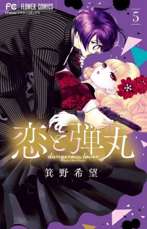 couverture, jaquette Koi to Dangan - Dangerous Lover 5  (Shogakukan)