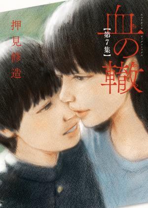 couverture, jaquette Les Liens du Sang  7  (Shogakukan)