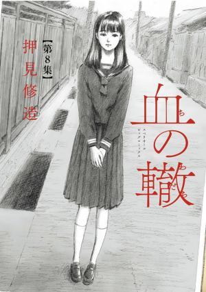 couverture, jaquette Les Liens du Sang  8  (Shogakukan)