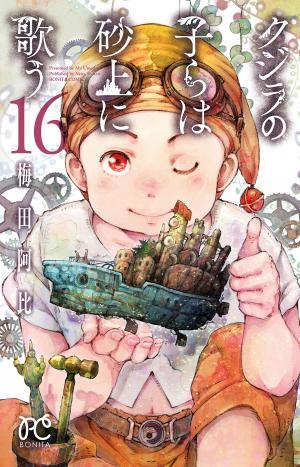 couverture, jaquette Les enfants de la baleine 16  (Akita shoten) Manga