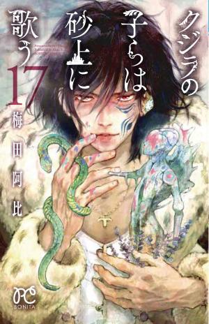 couverture, jaquette Les enfants de la baleine 17  (Akita shoten) Manga