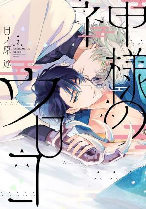 Kamisama no Uroko   2 Manga