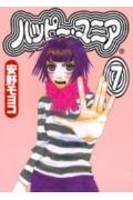 couverture, jaquette Happy Mania 7  (Shodensha) Manga