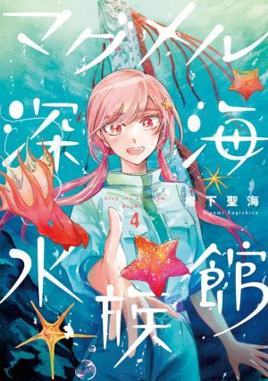 couverture, jaquette Deep Sea Aquarium Magmell 4  (Shinchosha)