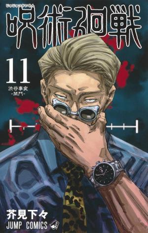Jujutsu Kaisen # 11