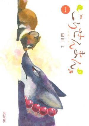 Le Renard et le Petit Tanuki édition simple