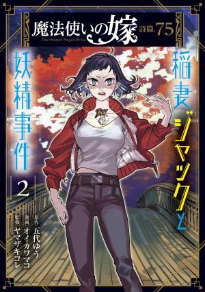 Mahô tsukai no yome shihen. 75 - Inazuma Jack to yôsei jiken # 2