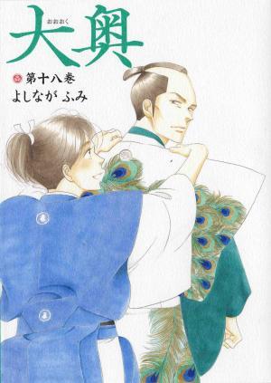 couverture, jaquette Le pavillon des hommes 18  (Hakusensha)