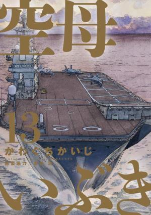 Kûbo Ibuki  13 Manga