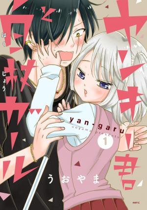 Yankee-kun to Hakujou Gaaru édition simple