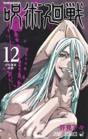 couverture, jaquette Jujutsu Kaisen 12  (Shueisha)