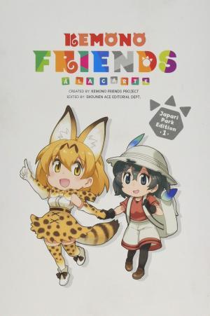 Kemono Friends - Comic À La Carte - Japari Park Hen édition simple