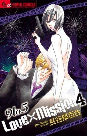 couverture, jaquette Love X Mission 4  (Shogakukan) Manga