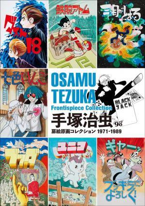 Tezuka Osamu : Frontispiece collection 1950-1970 Artbook