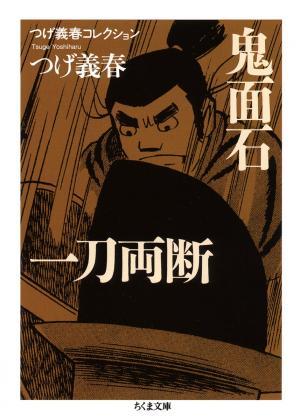 Tsuge Yoshiharu Anthologie édition simple